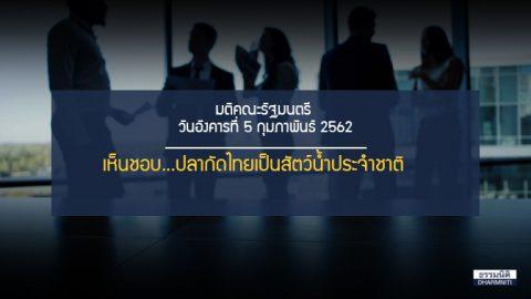 คณะรัฐมนตรีมีมติเห็นชอบให้ 'ปลากัดไทย' เป็นสัตว์น้ำประจำชาติ