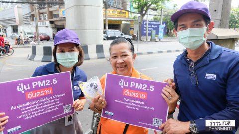 ธรรมนิติ พิชิตฝุ่น PM 2.5  ส่งต่อความห่วงใยในวันวาเลนไทน์