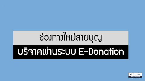 E-Donation ช่องทางการบริจาค สายบุญควรรู้!