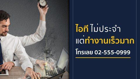 บริการดูแลคอมพิวเตอร์ (IT Maintenance Service)