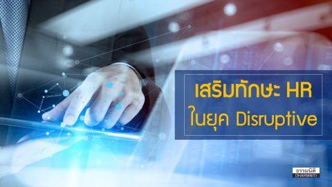เสริมทักษะ HR ในยุค Disruptive