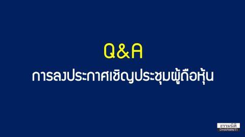 Q&A การลงประกาศเชิญชุมผู้ถือหุ้น