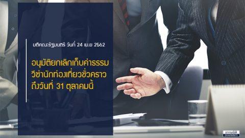 ครม.อนุมัติยกเลิกเก็บค่าธรรมวีซ่านักท่องเที่ยวถึง 31 ตุลาคมนี้