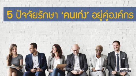5 ปัจจัยรักษาคนเก่ง อยู่คู่องค์กร