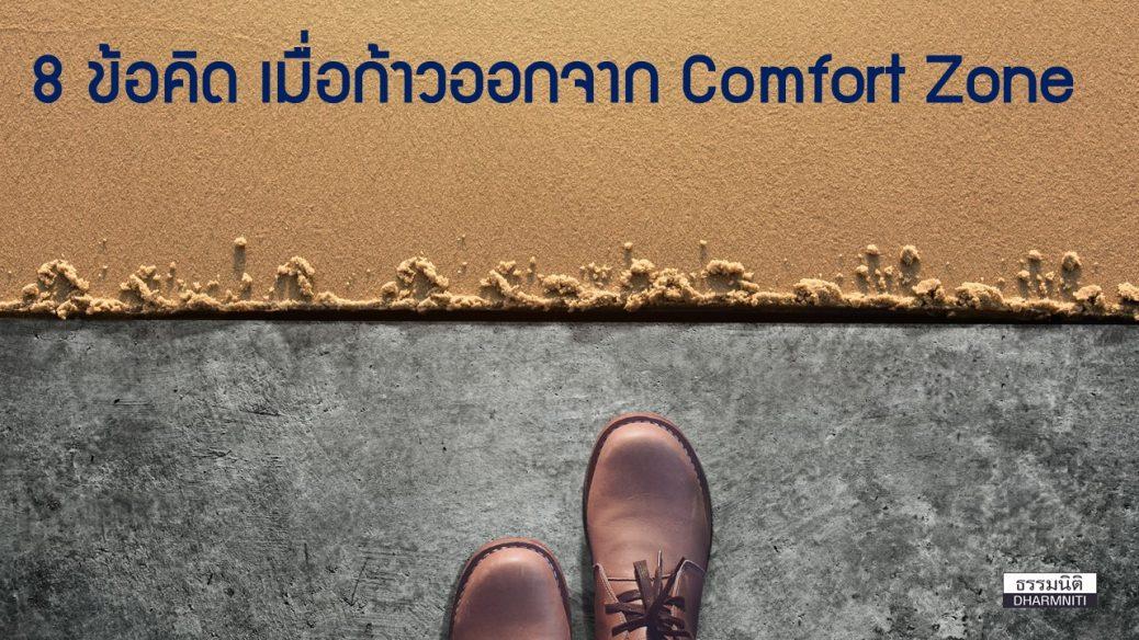 8 ข้อคิด...เมื่อก้าวออกจาก Comfort Zone