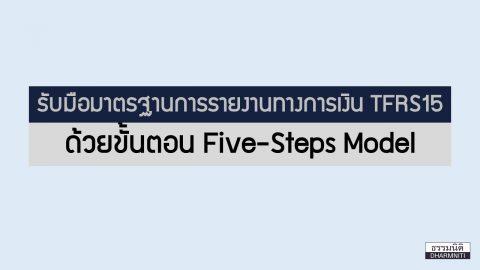 รับมือมาตรฐานการรายงานทางการเงิน TFRS15 ด้วย Five-Steps Model
