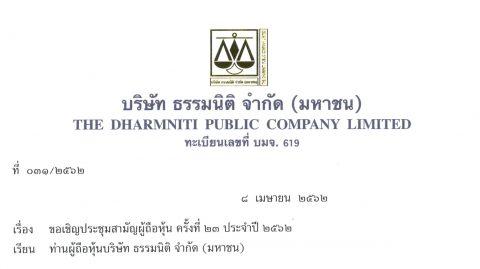 หนังสือออกที่ 031/2562 ขอเชิญประชุมสามัญผู้ถือหุ้น ครั้งที่ 23 ประจำปี 2562