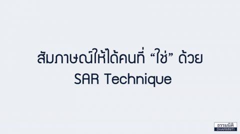 """สัมภาษณ์ให้ได้คนที่ """"ใช่"""" ด้วย SAR Technique"""