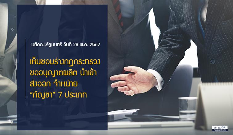 ประชุม ครม.280519