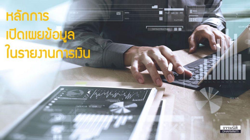 ลักการเปิดเผยข้อมูลในรายงานการเงิน