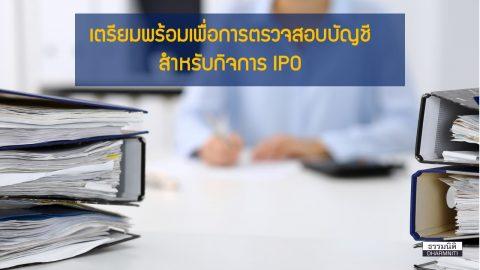 เตรียมพร้อมเพื่อการตรวจสอบบัญชีสำหรับกิจการ IPO