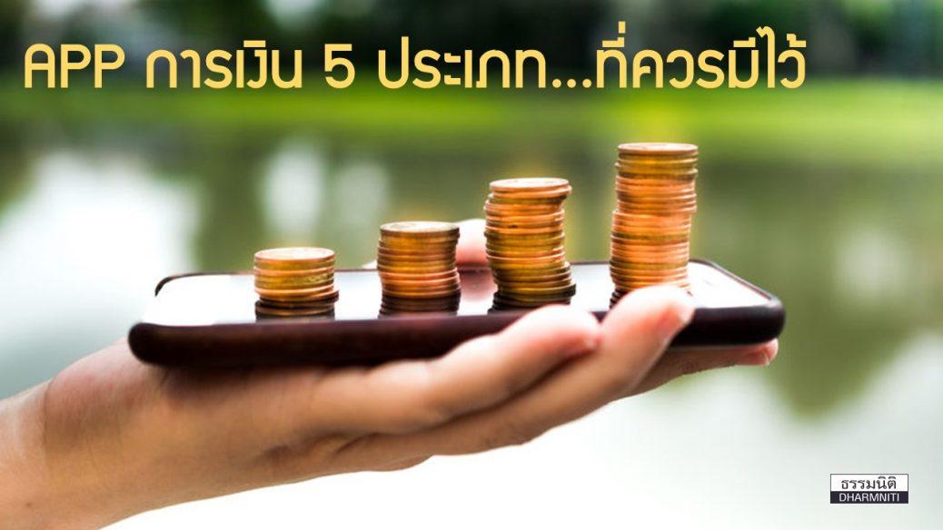 APP การเงิน