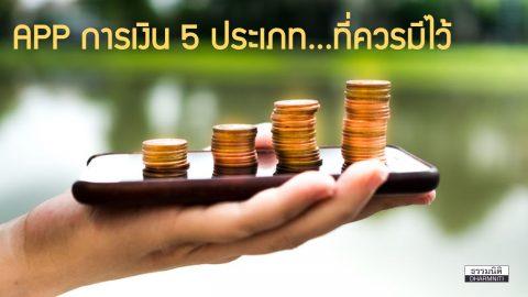 APP การเงิน 5 ประเภท…ที่ควรมีไว้