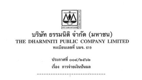 ประกาศที่ 004/2562 การจ่ายเงินปันผล ปี 2562