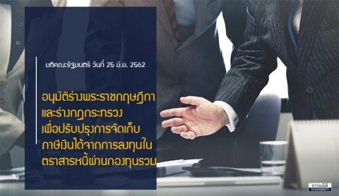 อนุมัติร่างพรฎ.-กฎกระทรวง จัดเก็บภาษีกองทุนตราสารหนี้