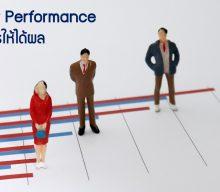 Pay for Performance ทำอย่างไรให้ได้ผล