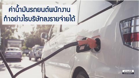 ค่าน้ำมันรถยนต์พนักงาน ทำอย่างไรบริษัทลงรายจ่ายได้