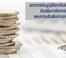 พระราชบัญญัติยกเว้นเบี้ยปรับ เงินเพิ่มภาษีอากรและความรับผิดทางอาญา