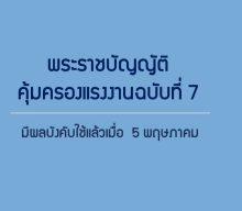 พระราชบัญญัติคุ้มครองแรงงานฉบับใหม่ ฉบับที่ 7 บังคับใช้ 5 พฤษภาคม