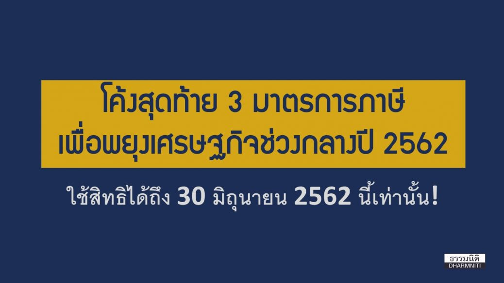 มาตรการภาษีพยุงเศรษฐกิจกลางปี 2562