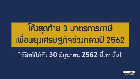 โค้งสุดท้าย 3 มาตรการภาษีพยุงเศรษฐกิจกลางปี 2562