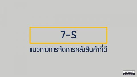 7s แนวทางการจัดการคลังสินค้าที่ดี