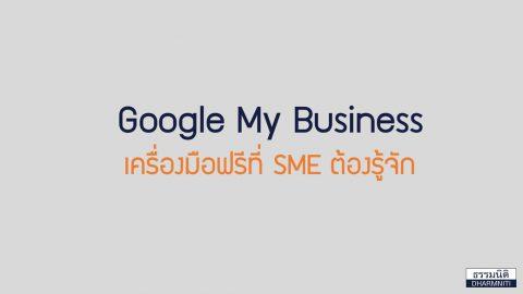 Google My Business เครื่องมือฟรีที่ SME ต้องรู้จัก