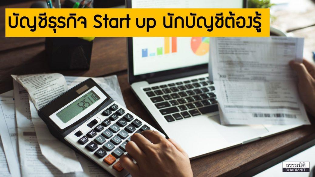 บัญชีธุรกิจ Start up