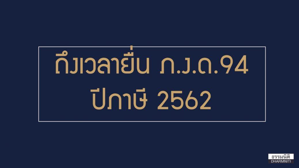 ภ.ง.ด.ตภ ปีภาษี 2562