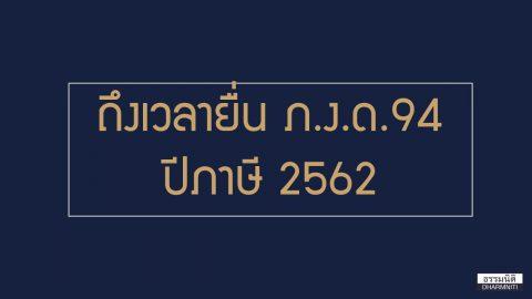 ถึงเวลายื่น ภ.ง.ด.94ปีภาษี 2562
