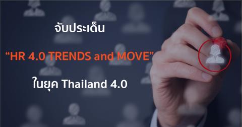 """จับประเด็น """"HR 4.0 TRENDS and MOVE"""" ในยุค Thailand 4.0"""