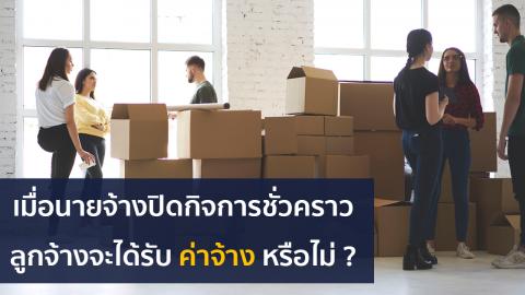 เมื่อนายจ้างปิดกิจการชั่วคราว … ลูกจ้างจะได้รับค่าจ้างหรือไม่ ?