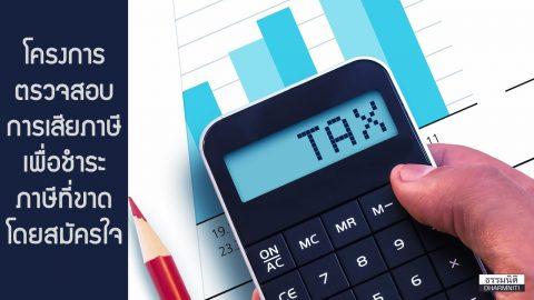 โครงการตรวจสอบการเสียภาษี เพื่อชำระภาษีที่ขาดโดยสมัครใจ