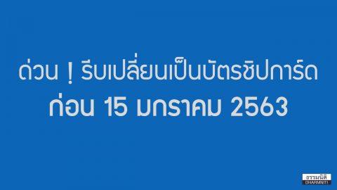 รีบเปลี่ยนเป็นบัตรชิปการ์ด ก่อน15 มกราคม 2563