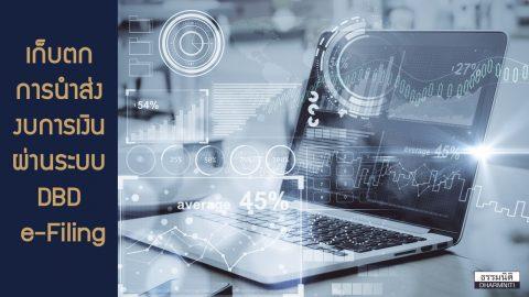 เก็บตกประเด็นสำคัญ การนำส่งงบการเงิน ผ่านระบบ DBD e-Filing