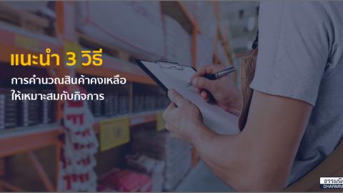 แนะนำ 3 วิธีการคำนวณสินค้าคงเหลือให้เหมาะสมกับกิจการ