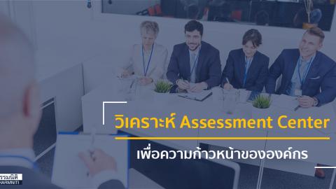 วิเคราะห์ Assessment Center … เพื่อความก้าวหน้าขององค์กร