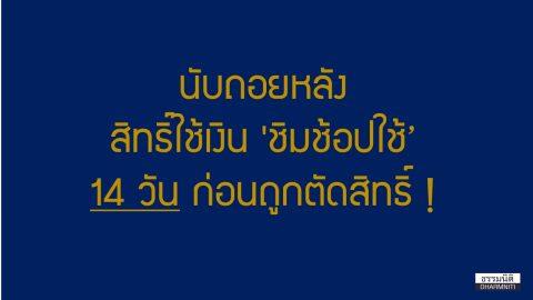 นับถอยหลัง… สิทธิ์ใช้เงิน ชิมช้อปใช้ 14 วันก่อนถูกตัดสิทธิ์ !