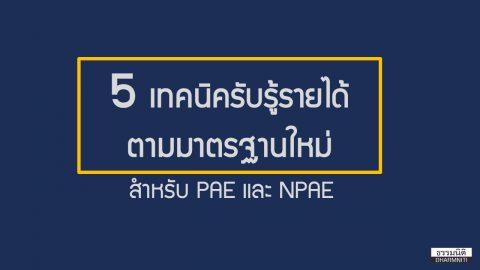 5 เทคนิครับรู้รายได้ตามมาตรฐานใหม่ สำหรับ PAE และ NPAE