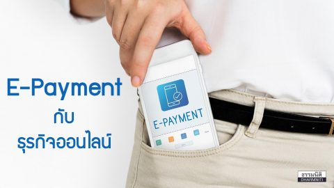E-Payment กับธุรกิจออนไลน์