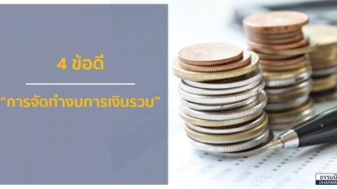 4 ข้อดีของการจัดทำงบการเงินรวม