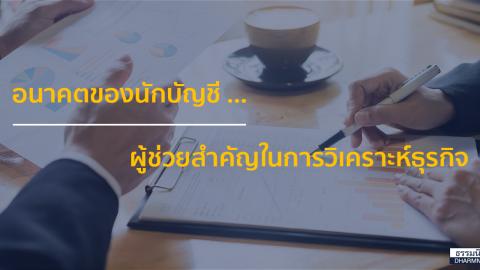 อนาคตของนักบัญชี ผู้ช่วยสำคัญในการวิเคราะห์ธุรกิจ