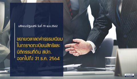 ขยายเวลาลดหย่อนค่าธรรมเนียมในการจดทะเบียนสิทธิและนิติกรรมที่ดิน สปก. ออกไปถึงวันที่ 31 ธันวาคม 2564