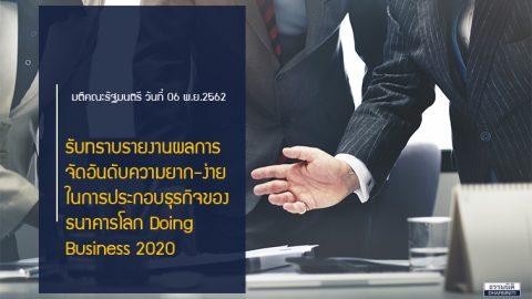 ครม.รับทราบรายงานผลการจัดอันดับความยาก – ง่ายในการประกอบธุรกิจของธนาคารโลก Doing Business 2020