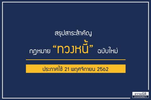 """สรุปสาระสำคัญ กฎหมาย """"ทวงหนี้"""" ฉบับใหม่ (ประกาศใช้ 21 พฤศจิกายน 2562)"""