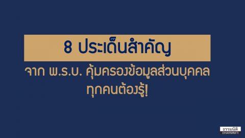 8 ประเด็นสำคัญจาก พ.ร.บ. คุ้มครองข้อมูลส่วนบุคคล