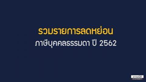 อัปเดตรายการ 'ลดหย่อนภาษี' บุคคลธรรมดา 2562
