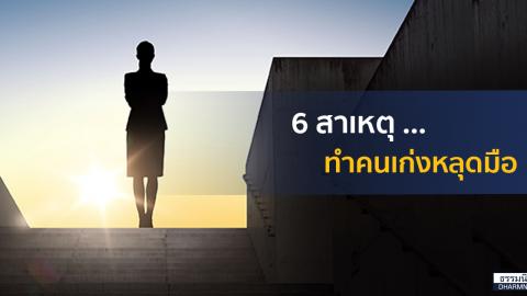 6 สาเหตุ ทำคนเก่งหลุดมือ