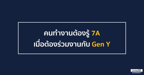 คนทำงานต้องรู้ 7A เมื่อต้องร่วมงานกับ Gen Y