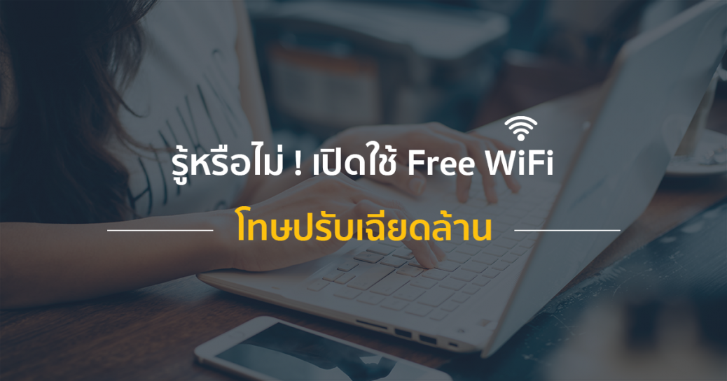 รู้หรือไม่ เปิดใช้ free wi-fi โทษปรับเฉียดแสน